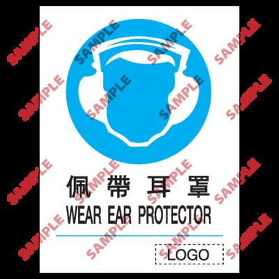 M04 - 強制類安全標誌