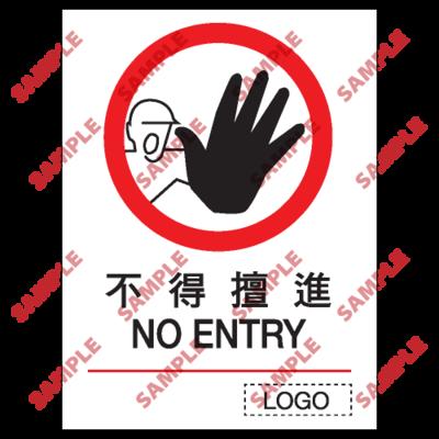 P01 - 禁止類安全標誌