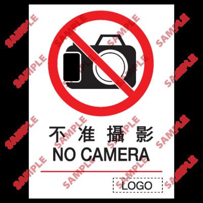 P08 - 禁止類安全標誌