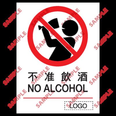 P11 - 禁止類安全標誌