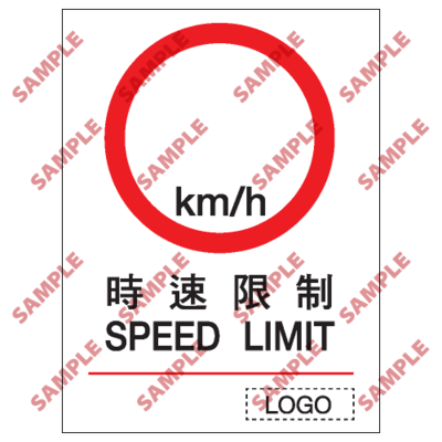 P17 - 禁止類安全標誌