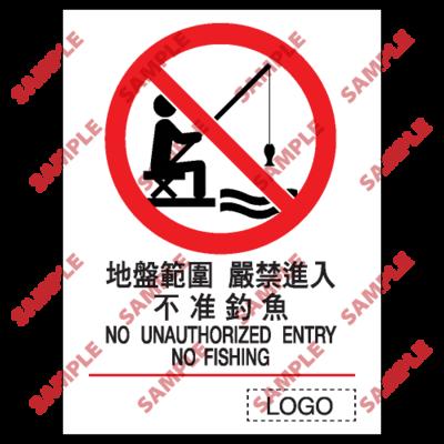 P23 - 禁止類安全標誌