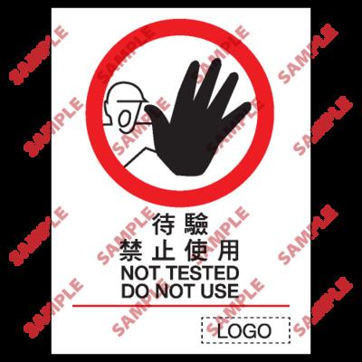 P29 - 禁止類安全標誌