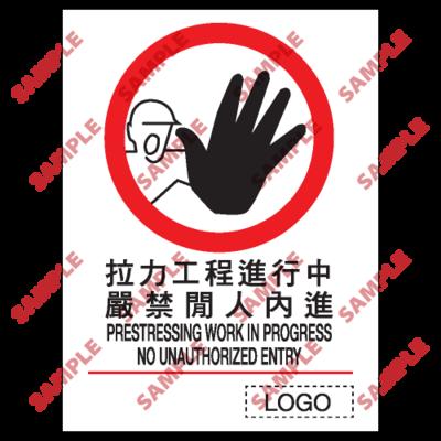 P30 - 禁止類安全標誌