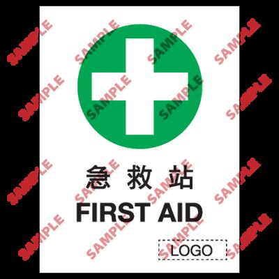 S001 - 安全條件類安全標誌