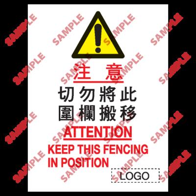 S004 - 安全條件類安全標誌