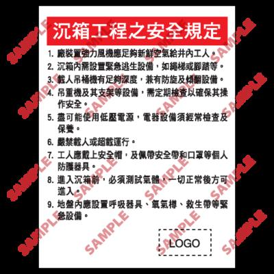 S021 - 安全條件類安全標誌