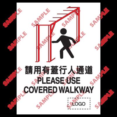 S023 - 安全條件類安全標誌