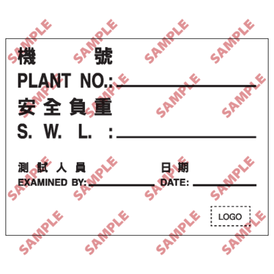 S024 - 安全條件類安全標誌
