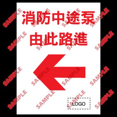 S029 - 安全條件類安全標誌