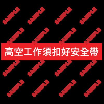 BS2 - 標語類安全標誌