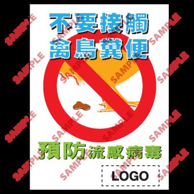 PL10 - 預防流感類安全標誌
