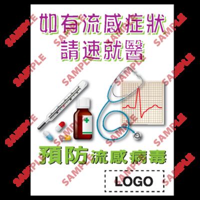 PL11 - 預防流感類安全標誌