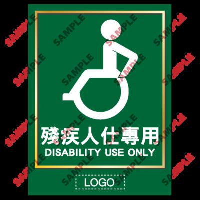 TL03 - 洗手間類安全標誌