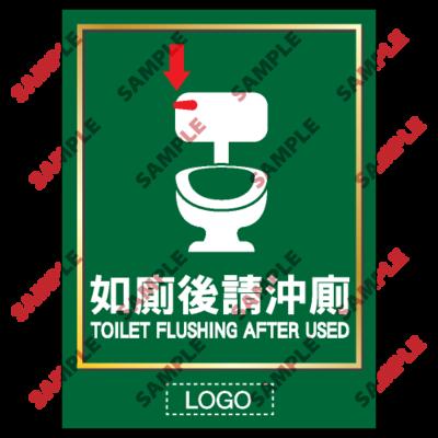 TL11 - 洗手間類安全標誌