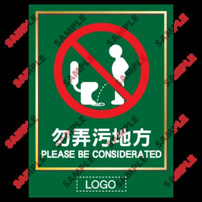 TL12 - 洗手間類安全標誌