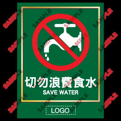TL14 - 洗手間類安全標誌