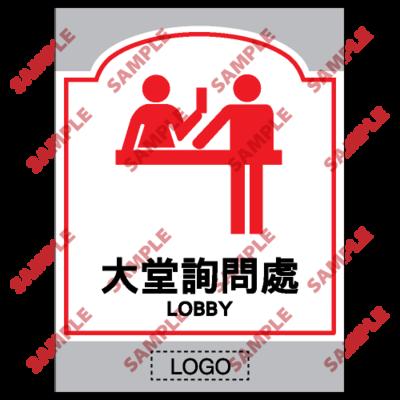 SM01 - 商場類安全標誌