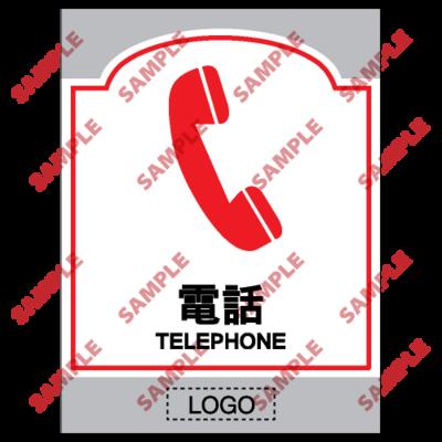 SM23 - 商場類安全標誌