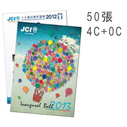 數碼單張A3 (100gsm/ 128gsm/ 157gsm)