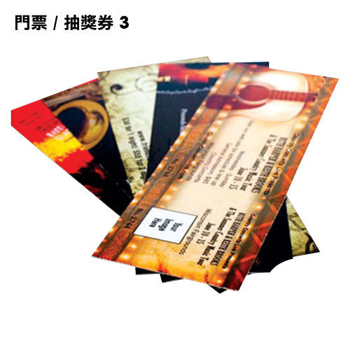 門票 / 抽獎券 3