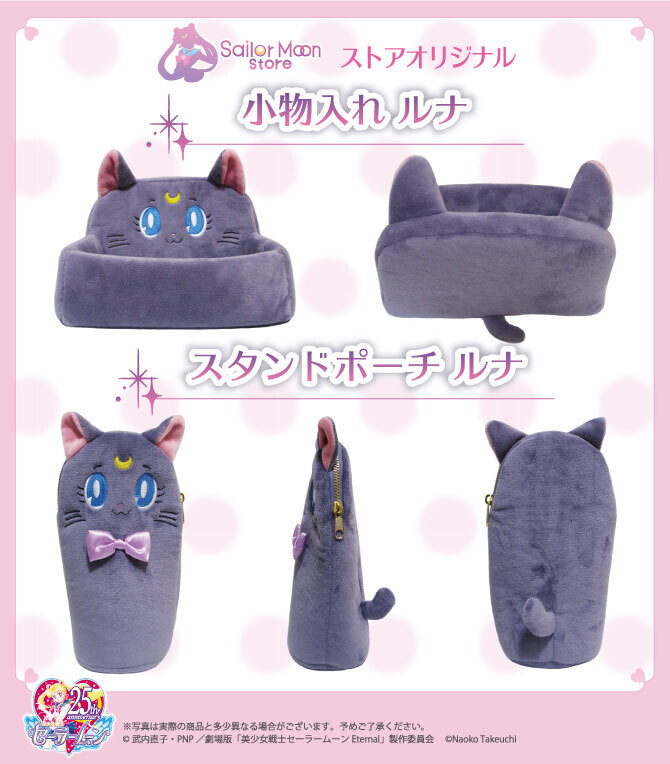 Cama Para Perro / Gato Sailor Moon