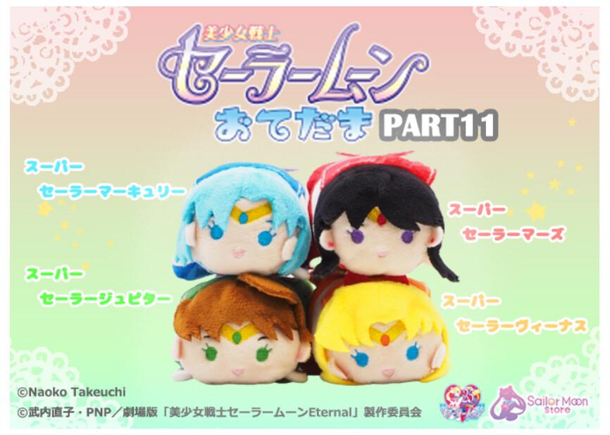 Peluches Sailor Moon Modelos Sailors