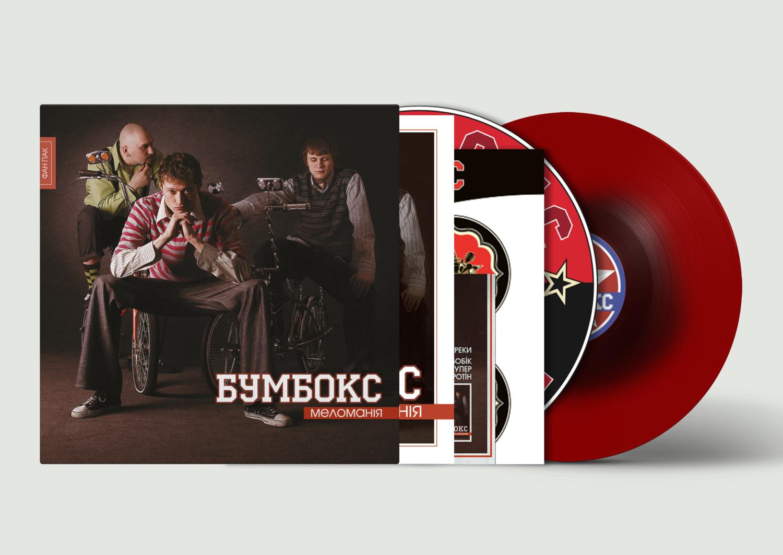 """БУМБОКС - Меломанія (deluxe """"фан-пак"""")"""