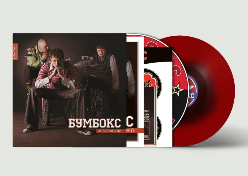 БУМБОКС - Меломанія (deluxe