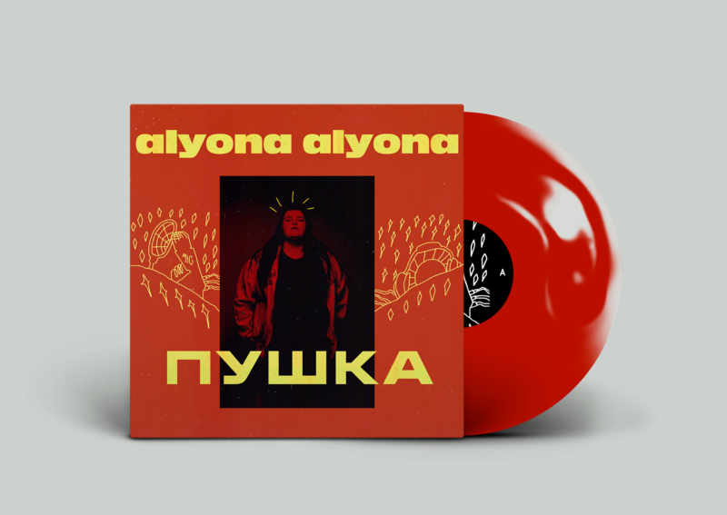 Alyona Alyona - Пушка