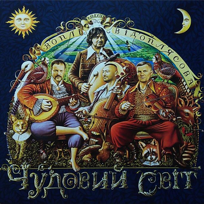 Воплі Відоплясова - Чудовий Світ (sunny golden vinyl)