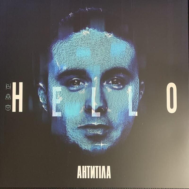 АНТИТІЛА - Hello
