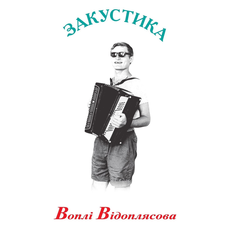 Воплі Відоплясова - Закустика (чорний вініл + CD)