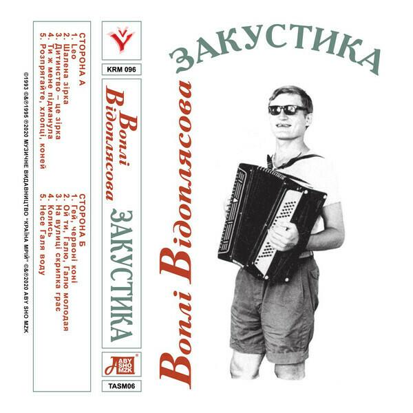 Воплі Відоплясова - Закустика (касета)