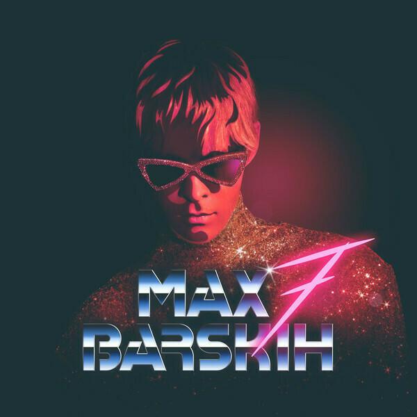 Max Barskih – 7