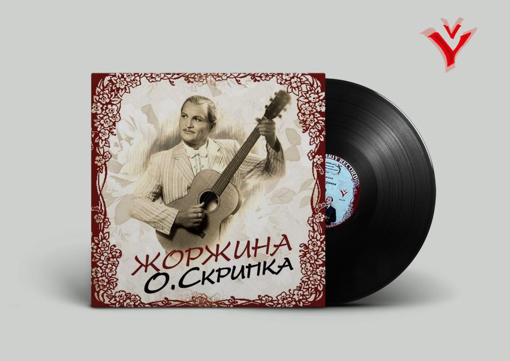 Олег Скрипка - Жоржина (Остання копія!!)