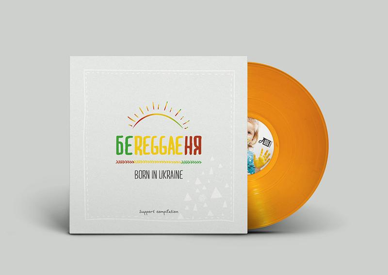 БеREGGAEня - Born In Ukraine:Support Compilation