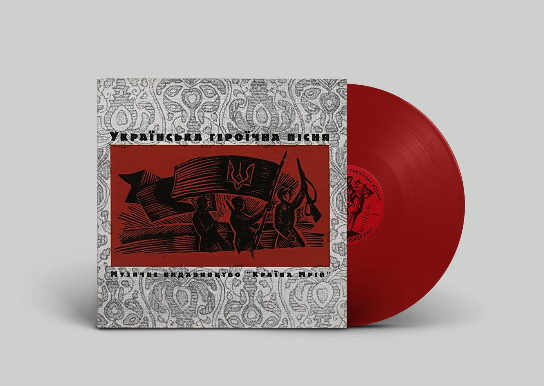 V/A - Українська Героїчна Пісня (Red vinyl)