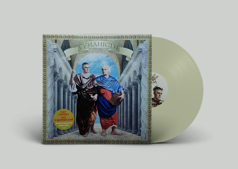Олег Скрипка, Лесь Подерв'янський - Гуманісти (Coloured Vinyl)