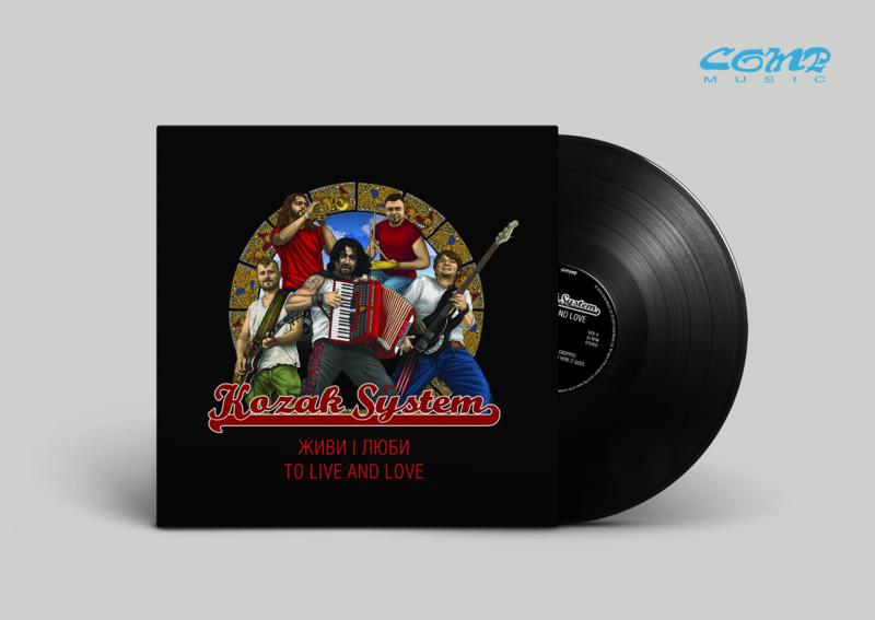 Kozak System – Живи і люби / To Live And Love