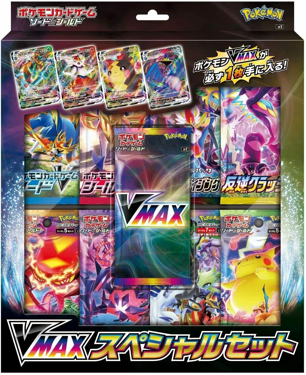 Pokemon [Pocket Monsters - Japanese] Sword & Shield VMAX Special Set