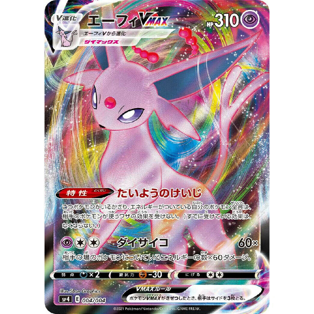 Pokemon Trading Card: Eevee Heroes VMAX Special Set - Espeon VMAX 004/004 [JAPANESE]
