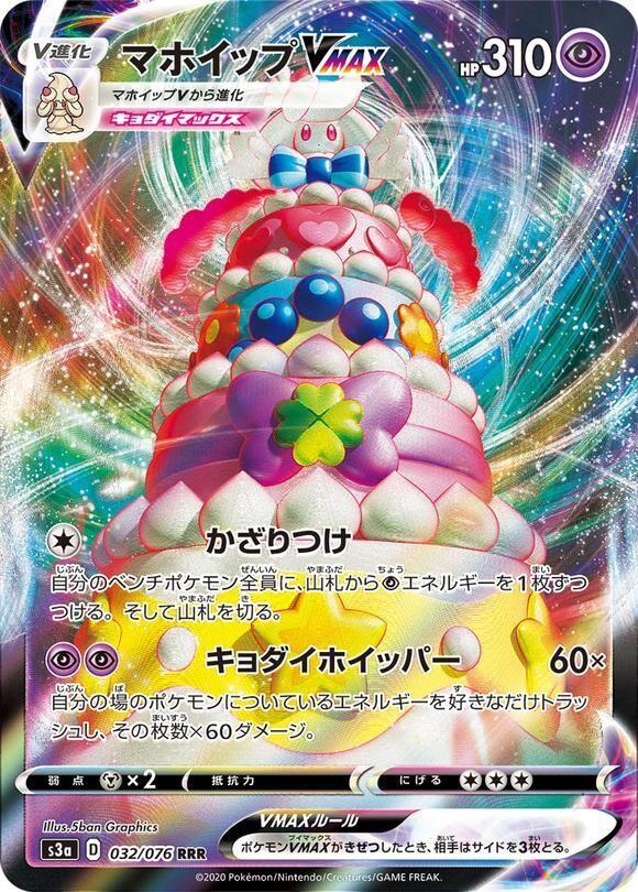 Pokemon Trading Card: Legendary Heartbeat - Alcremie VMAX 032/076 S3a