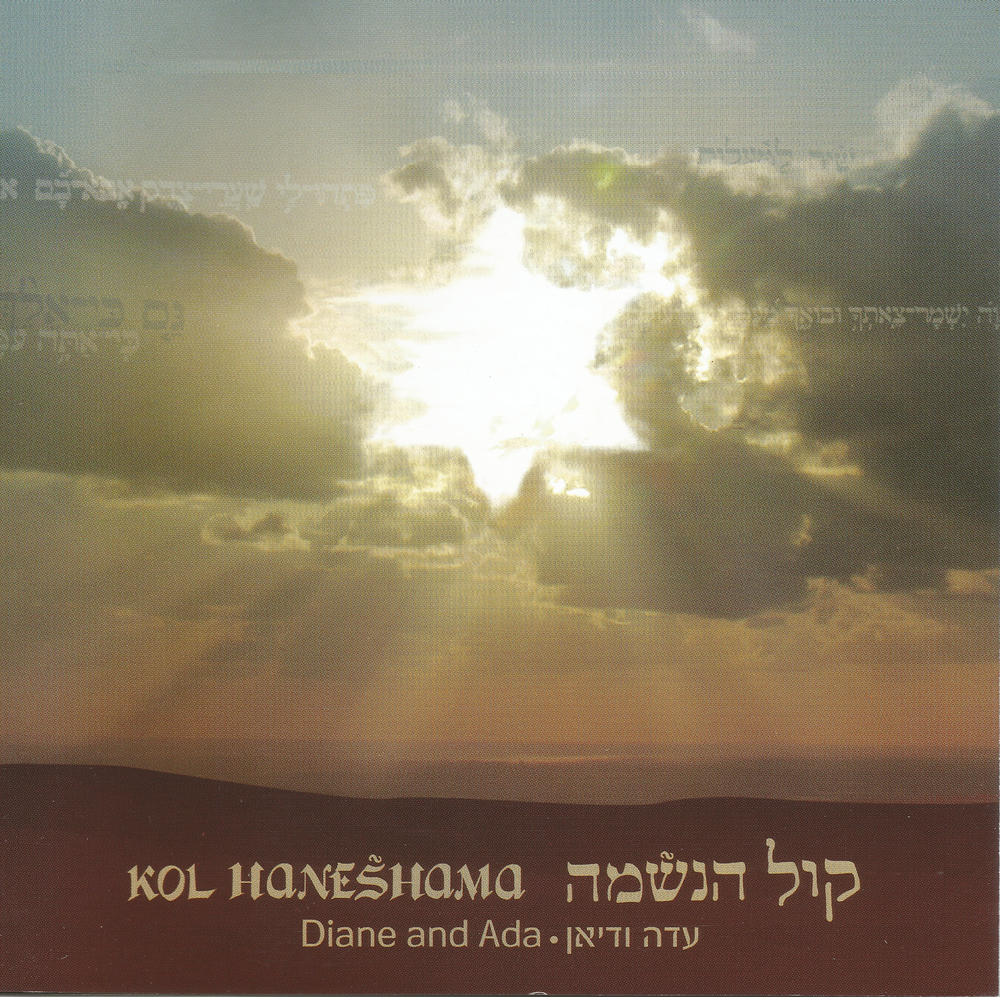 Kol Haneshama original Cd